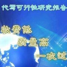 台州代写招商计划书定制图片