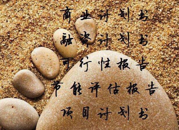 桂林代写能评报告生产厂商定制