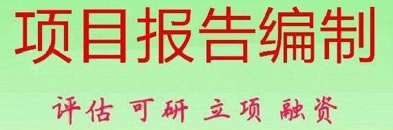 嘉峪关代写中国好项目计划书工厂店