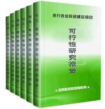 泰安代写中国好项目计划书工厂店图片