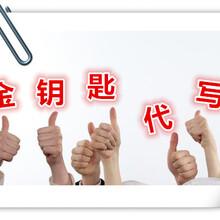 潮州代编写线上传播线下活动方案写价格图片