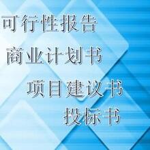 肇庆代写项目建议书找信息:图片