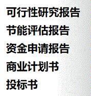 克孜勒苏节能评估报告服务好就是任性