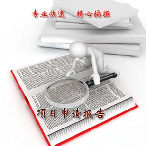 项目建议书赢在包容