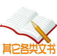 益阳项目投资风险评定报告图纸定做服务至上