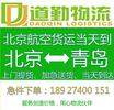 北京到青岛航空货运代理J急件北京至北京快递费用怎么算