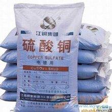 废旧受损硫酸铜回收价格、厂家图片