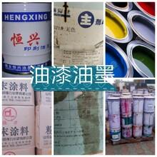 过期胶印油墨回收厂家回收过期油墨图片