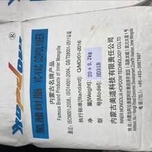 北京化学品回收公司化工废料回收公司图片