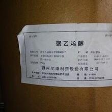 北京化工原料收购公司图片