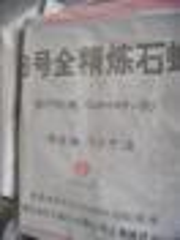 广州处理化工原料回收公司图片