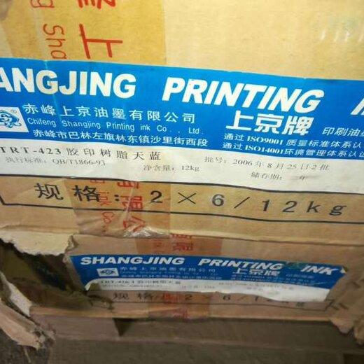 吉林回收化工產品公司