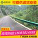 昆明乡村道路护栏波形护栏板