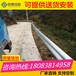 畢節定制鍍鋅護欄板公路安裝規格波形護欄廠家直銷