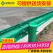嵩明县马路护栏图片大全防撞钢板护栏安装价格
