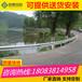 施甸县路侧护栏规格高速公路波形护栏板端头配件