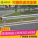 省道护栏安装价格楚雄高速路波形护栏板特价