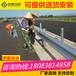 镀锌喷镀护栏多少钱一米临沧防撞护栏施工安装