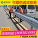 广元市定制高速路防撞护栏波形护栏板专业安装
