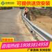 高速公路波形護欄螺栓畢節防撞護欄鄉村價格優惠