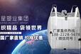 供应导电集装袋,东塑南昌吨袋厂家直销