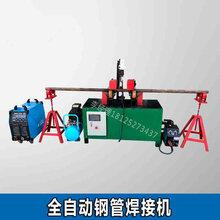 北京鋼管自動焊接機廠家哪家好?鼎鋒鋼管自動焊接機