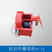 北京松扣件螺母机厂家哪家好?鼎锋松扣件螺母机