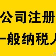 太原公司注册代理,记账报税,纳税申报
