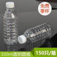 批发一次性透明凉茶瓶豆浆瓶果汁瓶PET透明塑料瓶330ml圆瓶图片