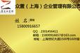 想把在上海的一家子公司升级集团母公司怎么做