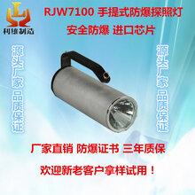 RJW7100手提式防爆探照灯强光超亮led防爆探照灯防爆手提式led工作灯