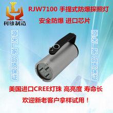 RJW7101手提式防爆探照灯防滑强光防爆充电led工作灯便携式手提防爆探照灯