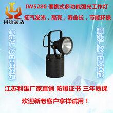 IW5280手持式多功能强光工作灯疝气强光防爆手提式探照灯疝气节能环保高亮工作灯