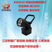 BW6610手提式防爆探照灯广角调节led防爆手提探照工作灯led防爆可充电多功能工作灯