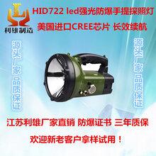 HID722led强光防爆手提探照灯led强光手提式可充电工作灯疝气防爆强光探照灯