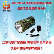 IW5200M抢险强光探照灯移动防爆强光户外照明灯迷彩色应急可充电工作灯