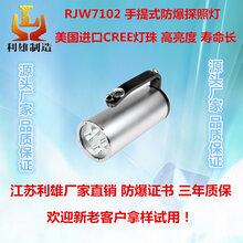 江苏利雄厂家直销RJW7102手提式防爆探照灯多功能便携式防爆强光工作灯
