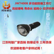 JW7400B多功能防爆工作灯led强光可充电电筒防摔防水手电筒