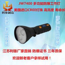 JW7400多功能防爆工作灯led防水防爆电筒强光节能工业手电筒