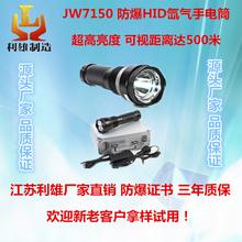 江苏利雄厂家直销JW7150防爆HID氙气手电筒强光多功能充电工作灯