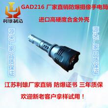 GAD216厂家直销防爆摄像手电筒led强光多功能可充电电筒录音录像便携式电筒