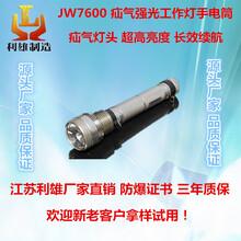 JW7600防爆防摔防水便携式远射程搜索灯疝气强光工作灯手电筒