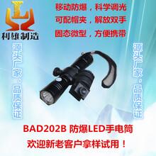 BAD202B袖珍防爆调光工作灯led强光充电手电筒锂电池防爆工作灯