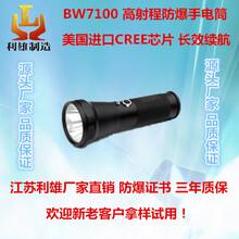 BW7100高射程防爆手电筒led强光防水防摔手电筒便携式可充电工作灯