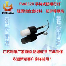 FW6320手持式防爆行灯小型便携式强光手电筒节能高效工作灯