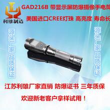 GAD216B带显示屏防爆摄像手电筒led智能多功能强光应急工作灯