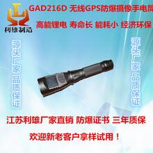 GAD216D无线GPS防爆摄像手电筒led多功能强光工作灯