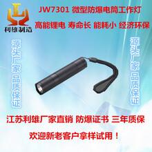 JW7301微型防爆电筒工作灯led强光防水手电筒