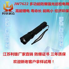 JW7622多功能强光巡检电筒led防爆防摔可充电手电筒微型便携式工作灯