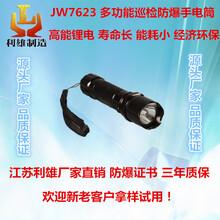 JW7623多功能巡检防爆手电筒led微型强光可充电电筒
